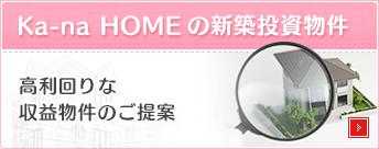 Ka-na HOMEの新築投資物件