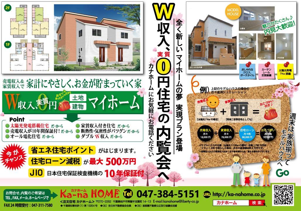 W収入0円住宅